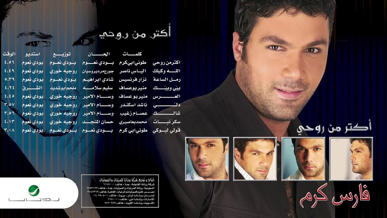 Fares Karam ... Ramel Al Saah | فارس كرم ... رمل الساعة