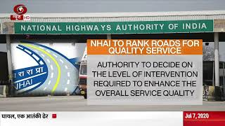 NHAI to rank roads for quality service, performance assessment to improve quality of highways