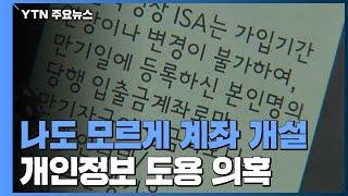 """""""나도 모르게 은행 계좌 개설""""...개인정보 도용 의혹 / YTN"""