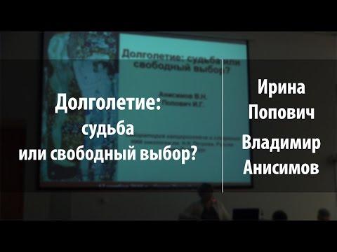 Долголетие: судьба или свободный выбор? | Ирина Попович, Владимир Анисимов