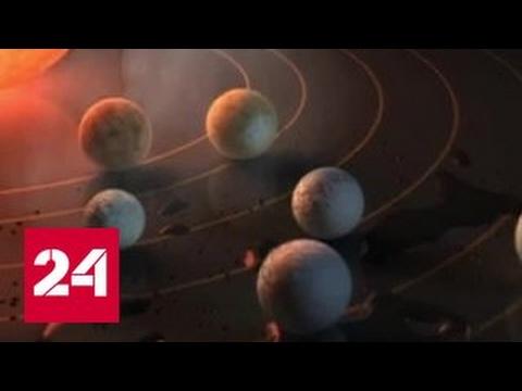 Открытие астрономов NASA: мы не одиноки во Вселенной?