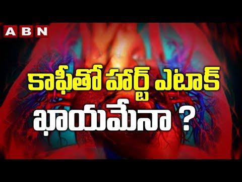 కాఫీతో హార్ట్ ఎటాక్ ఖాయమేనా ?    Does Coffee May Trigger Heart Attack ?    ABN Telugu teluguvoice