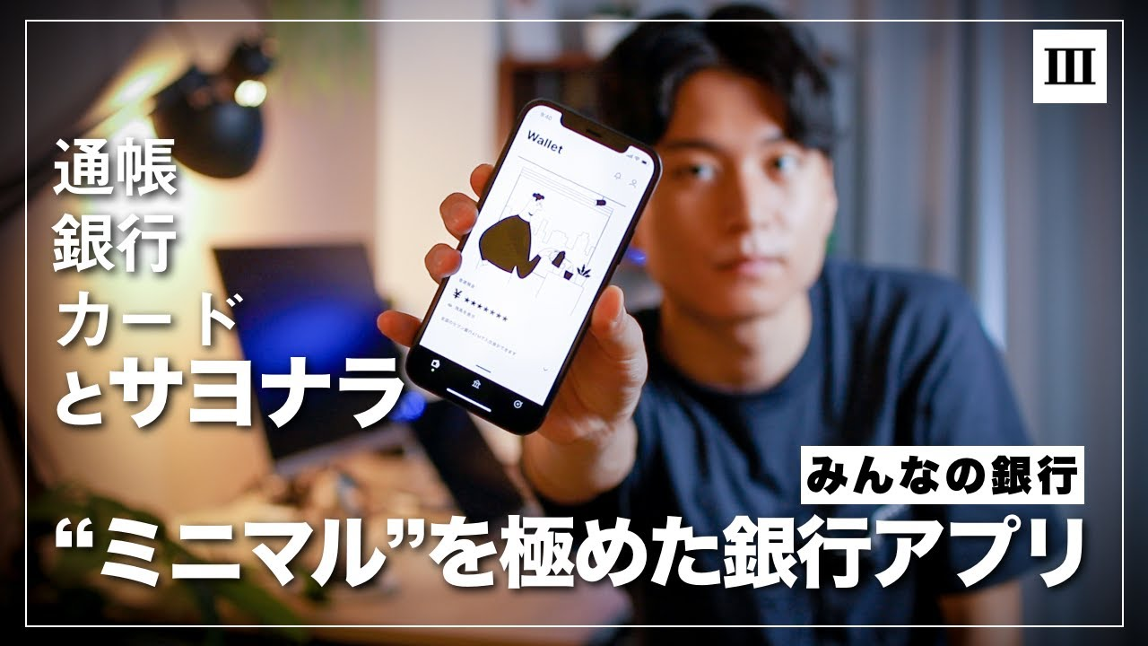 【通帳・カードとサヨナラ】流行ること間違いなし!未来の銀行「みんなの銀行」を使ってみた!