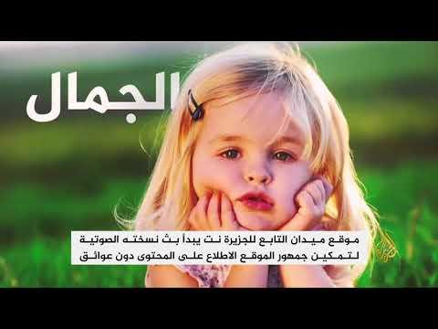موقع -ميدان- التابع للجزيرة نت يطلق نسخته الصوتية  - نشر قبل 2 ساعة