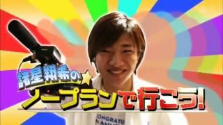 諸星翔希 Love-tune 真田佑馬.