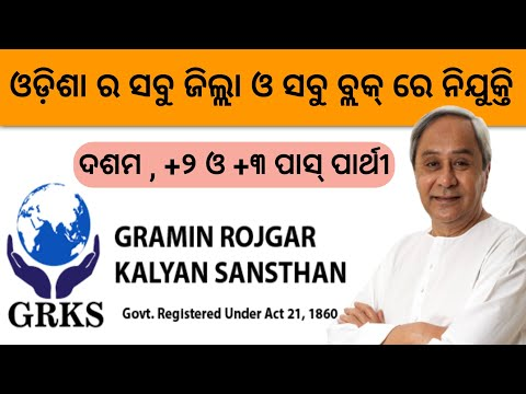 Vacancy at Gramin Rojgar Kalyan Sansthan || #Naveenpatnaik || #OdishaRecruitment2021