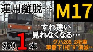 【残り1本】武蔵野線205系M17編成 運用離脱