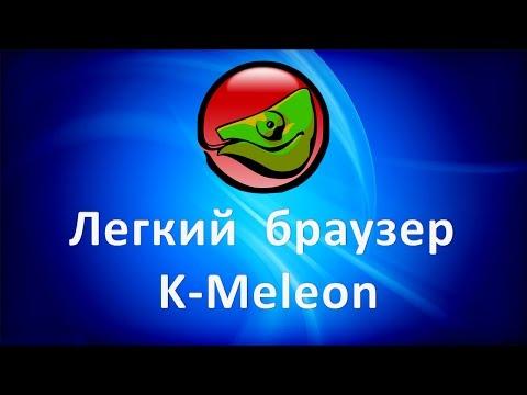 Легкий браузер K-Meleon. Быстрый и безопасный браузер