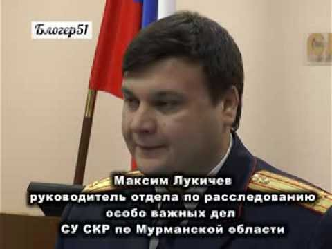 Пресс-конференция СК по уголовному делу Шамбира (Мурманская областная Дума)