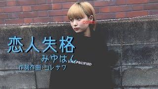 恋人失格/みゆはん 【cover】