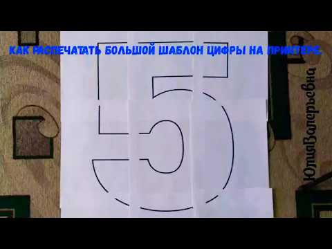 "Как распечатать на принтере объемный шаблон цифры или буквы. Kak Raspechatat' Na Printere Ob""yemnyy"