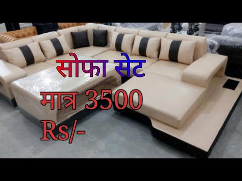 Cheapest Sofa Set