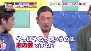 Comediante japonês faz imitações e tenta fazer os estrangeiros rire...