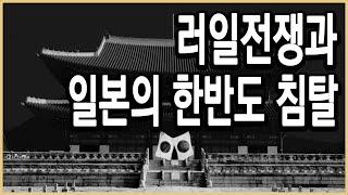 KBS 다큐1 - 한반도 운명의격전 2편, 끝나지 않은 패권-러일전쟁