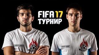 FIFA17 + ГОЛЯМ FIFA ТУРНИР!