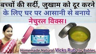 बच्चो की सर्दी भगाने के लिए बनाये घर पर विक्स | Vicks | Home Remedies for Cold and Cough in Babies.