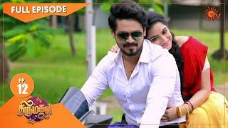 Thirumagal - Ep 12 | 24 Oct 2020 | Sun TV Serial | Tamil Serial
