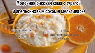Каши на завтрак.Молочная рисовая каша с курагой и апельсиновым соком в мультиварке