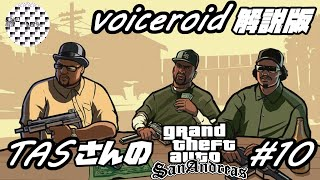 【voiceroid解説版】【TAS】Grand Theft Auto; San Andreas Part10
