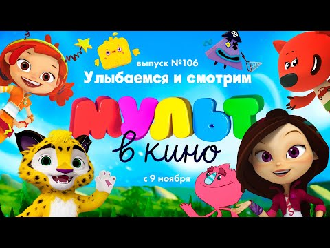 МУЛЬТ в кино  Выпуск 106  Улыбаемся и смотрим