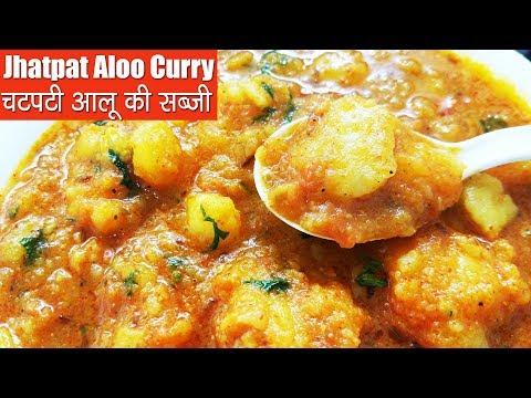 झटपट बनाये ये चटपटी आलू की सब्ज़ी|Aloo Tamatar Ki Sabji |भंडारे वाले आलू - Shaadi wali aloo ki sabji