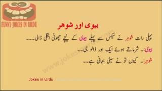 Sexual jokes in urdu