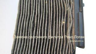 Как поменять салонный фильтр Рено Логан?(Замена салонного фильтра: http://www.aauhadullin.ru/2012/04/salonnyj-filtr-logan-reno/ автомобиля Рено Логан через каждые 15 тыс км..., 2014-08-03T02:15:32.000Z)