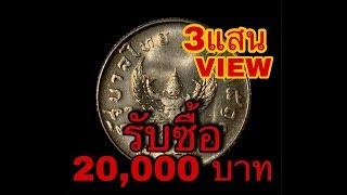 หาด่วน รับซื้อจริง! เหรียญครุฑปี2517 แลกทองคำแท้1บาท ซื้อจริง จ่ายสด!!