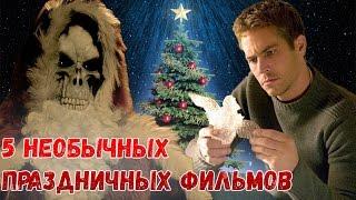 5 Необычных Праздничных Фильмов: Новый Год и Рождество