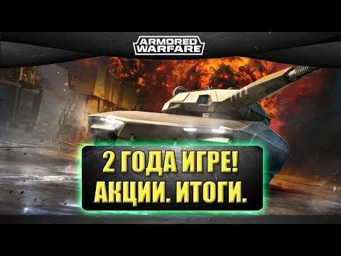 ☝Игре Armored Warfare 2 года. Акции. Итоги.