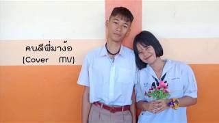 คนดีพี่มาง้อ : เบิ้ล ปทุมราช อาร์สยาม,ธัญญ่า อาร์สยาม (MV Cover)