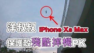 手機保護殼 殘酷摔機 PK 別像我摔壞 iPhone Xs Max。 JTLegend 捍衛者 UAG 耐衝擊 RhinoShield 犀牛盾 Telephant 太樂芬