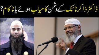 23 DECEMBER 2018 || Dr Zakir Naik kay Dushman kamyab huwai ya Nakam ?? Ijtima Parimpora Srinagar.