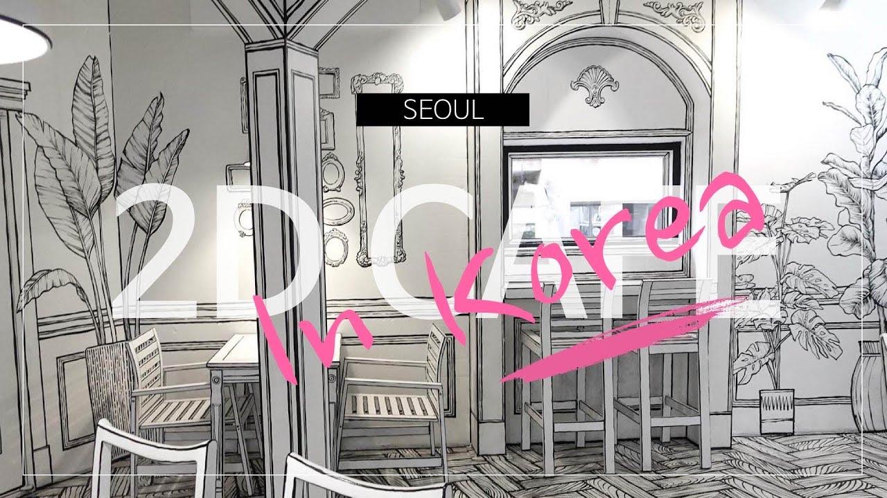 2D Cafe in Seoul #SouthKorea 🇰🇷 연남동 223-14 카페 - YouTube