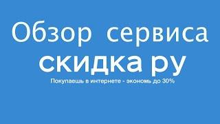видео Кэшбек ру (CashBack.ru) для Алиэкспресс