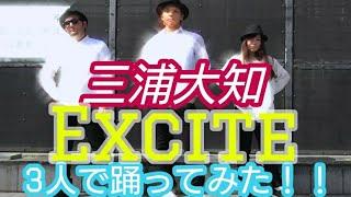 今回は三浦大知のExciteをゲストアイドルと3人でPVぽく踊ってみました!! ご視聴よろしくお願いします(^^ゞ チャンネル登録、高評価よろしく! 猛暑のため、少し活動休業 ...