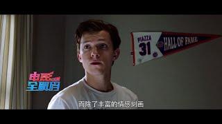 《蜘蛛侠:英雄远征》新生代英雄的成长与烦恼【电影全解码 | 20191022】