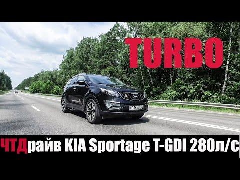 Фото к видео: KIA Sportage T-GDI 280 л/с почему там есть а здесь нет!