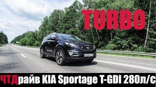 KIA Sportage T GDI 280 л/с почему там есть а здесь нет!