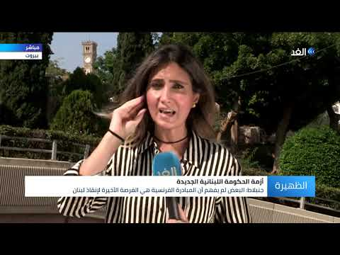 لبنان.. هل يعتذر أديب عن تشكيل الحكومة؟