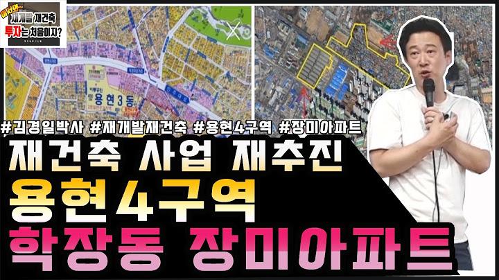 재개발,재건축 투자 #50 #김경일교수 #재개발재건축 #용현4구역 #장미아파트