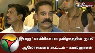 Kamal hassan Next Move for CauveryIssue