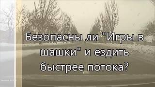 Шашки на дороге / Checkers on the road