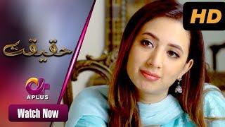 Kamzarf - Haqeeqat | Aplus Dramas | Komal Aziz Khan, Firdous Jamal | Pakistani Drama