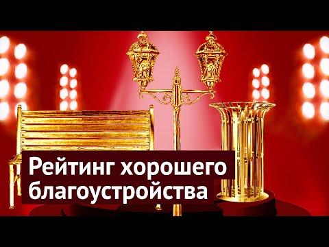 Топ-10 лучших общественных пространств России 2019 года