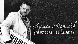 Download Памяти Армена Мерабова! - Зимняя дорога (10.07.1975 - 14.08.2019) Mp3 and Videos