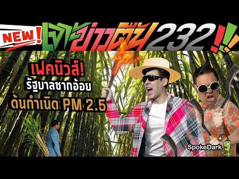 EP.232 - เฟคนิวส์! รัฐบาลซากอ้อย ต้นกำเนิด PM 2.5