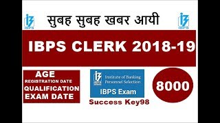 IBPS CLERK Notification 2017-18 ||OFFICIAL ||total vacancies ||Recruitment