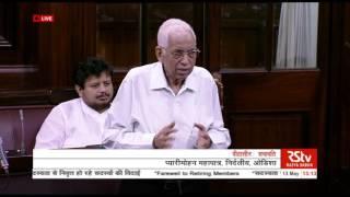 Sh. Pyarimohan Mohapatra's farewell message on members' retirement in Rajya Sabha | May 13, 2016