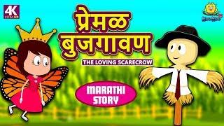 प्रेमळ बुजगावण - Loving Scarecrow | Marathi Goshti | Marathi Fairy Tales | Marathi Story for Kids